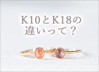 K10K18の違い